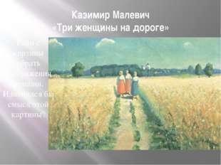 Казимир Малевич «Три женщины на дороге» Если с картины убрать изображения жен