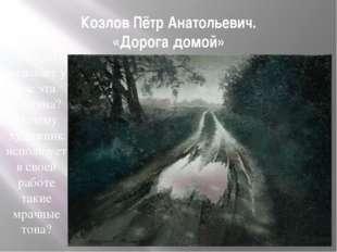 Козлов Пётр Анатольевич. «Дорога домой» Какие эмоции вызывает у вас эта карти