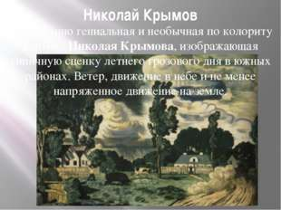 Николай Крымов Совершенно гениальная и необычная по колориту картина Николая