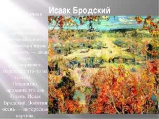 Исаак Бродский Вот необычная золотая осень — странная композиция, нарочитый с