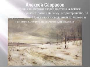 Алексей Саврасов Безыскусная на первый взгляд картина Алексея Саврасова изобр