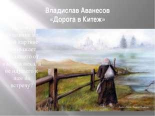 Владислав Аванесов «Дорога в Китеж» Почему художник на этой картине изображае