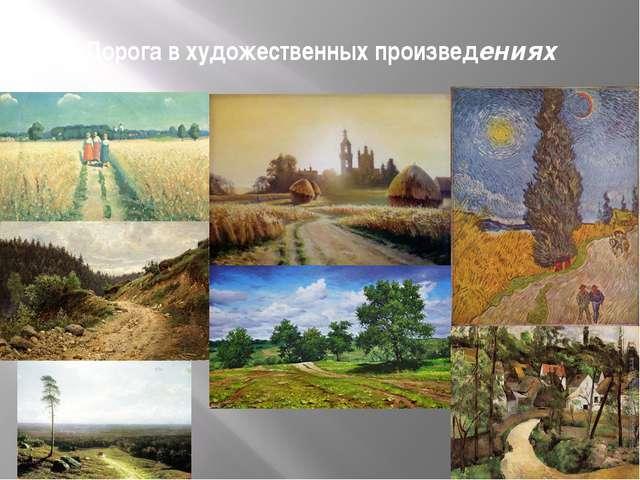 Дорога в художественных произведениях