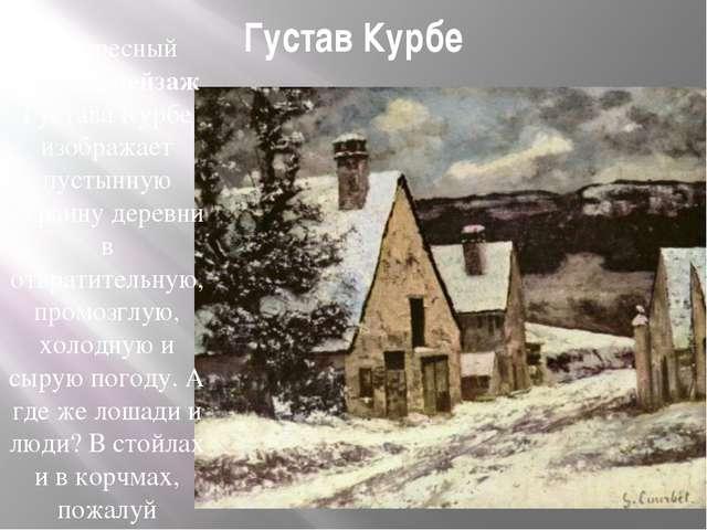 Густав Курбе Интересный зимний пейзаж Густава Курбе изображает пустынную окра...