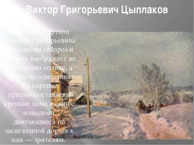 Виктор Григорьевич Цыплаков Известная картина Виктора Григорьевича Цыплакова...