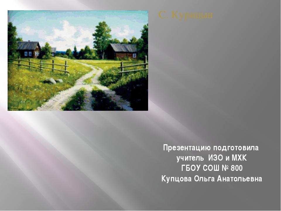 Презентацию подготовила учитель ИЗО и МХК ГБОУ СОШ № 800 Купцова Ольга Анатол...