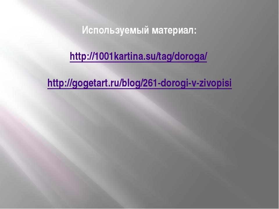 Используемый материал: http://1001kartina.su/tag/doroga/ http://gogetart.ru/b...