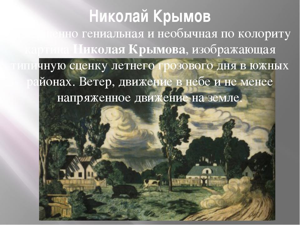Николай Крымов Совершенно гениальная и необычная по колориту картина Николая...