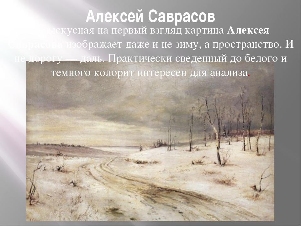 Алексей Саврасов Безыскусная на первый взгляд картина Алексея Саврасова изобр...