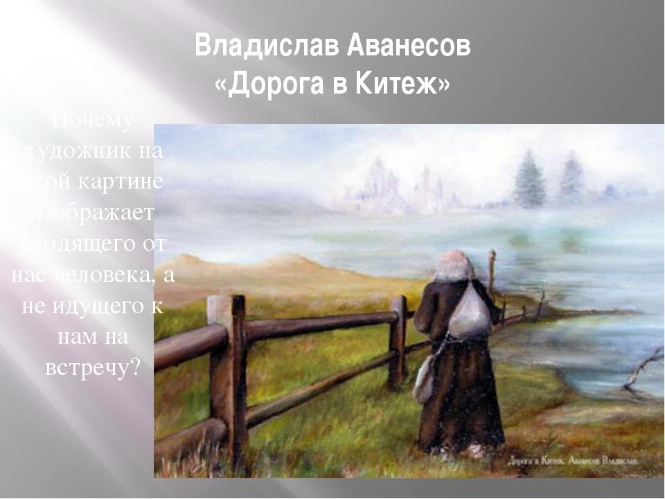 Владислав Аванесов «Дорога в Китеж» Почему художник на этой картине изображае...