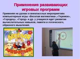 Применяя на уроках и внеклассных мероприятиях компьютерные игры «Веселая мате