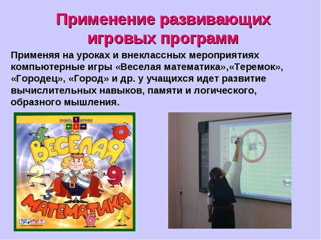 Применяя на уроках и внеклассных мероприятиях компьютерные игры «Веселая мате...
