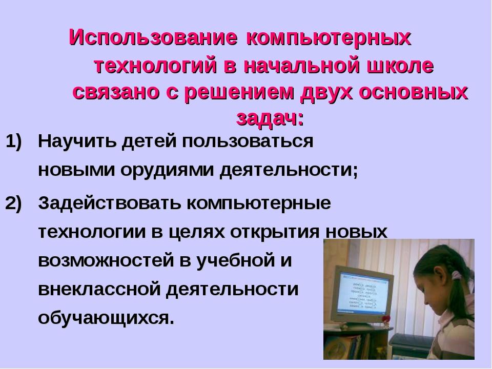 Использование компьютерных технологий в начальной школе связано с решением дв...
