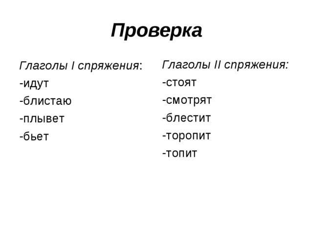 Проверка Глаголы I спряжения: -идут -блистаю -плывет -бьет Глаголы II спряжен...