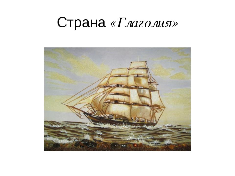 Страна «Глаголия»