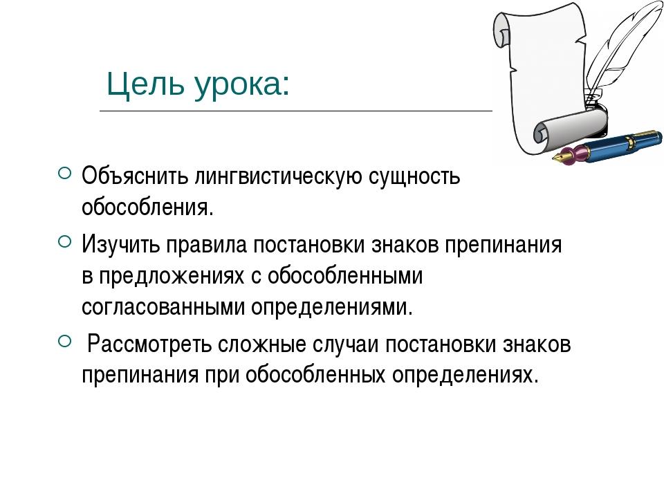 Цель урока: Объяснить лингвистическую сущность обособления. Изучить правила п...