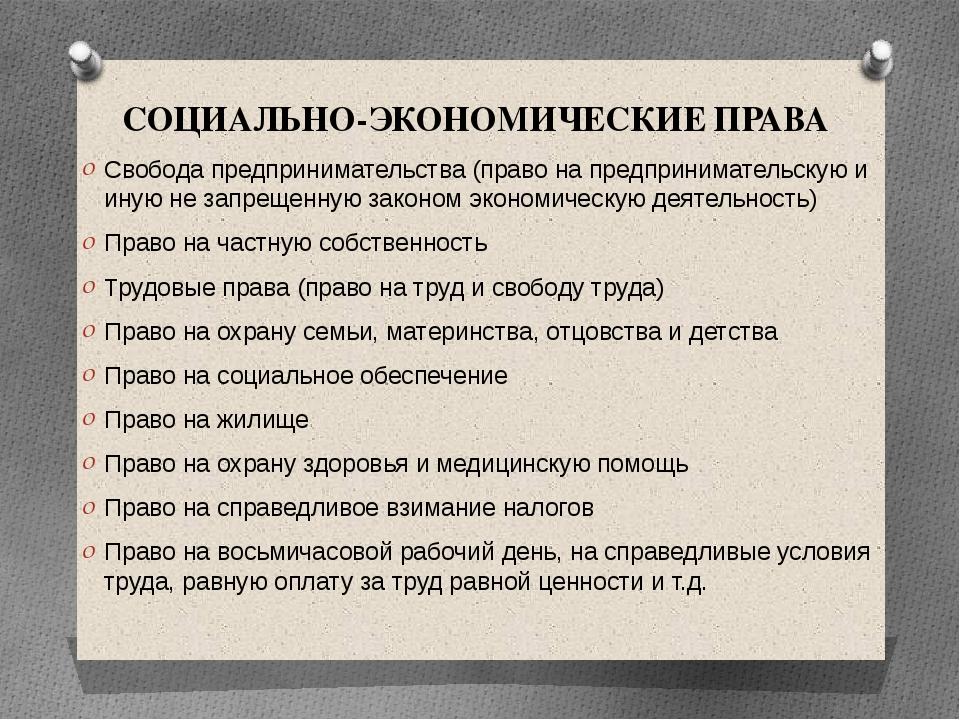 Конституционные принципы национальной политики в российской федерации