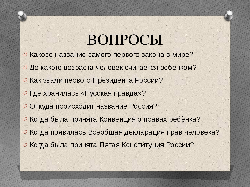 Презентация по внеклассной работе.РОССИЙСКОЕ ГОСУДАРСТВО.