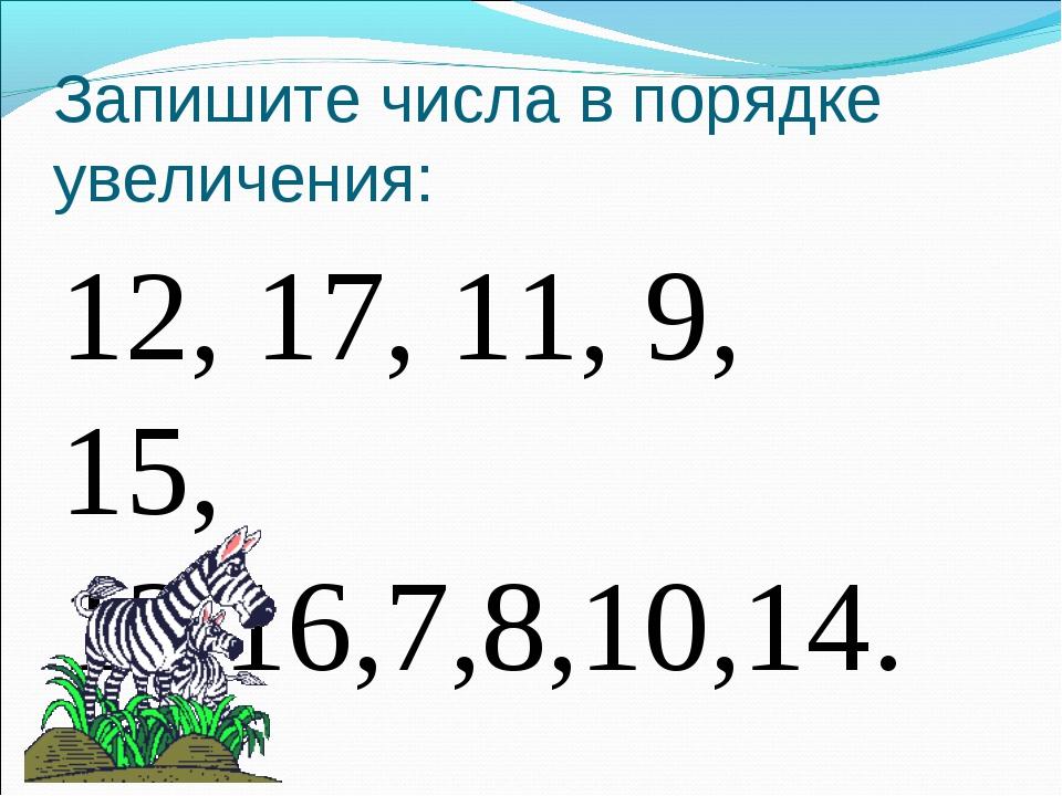 Запишите числа в порядке увеличения: 12, 17, 11, 9, 15, 13,16,7,8,10,14.