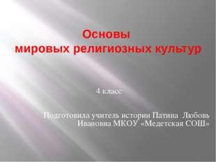 4 класс Подготовила учитель истории Патина Любовь Ивановна МКОУ «Медетская СО