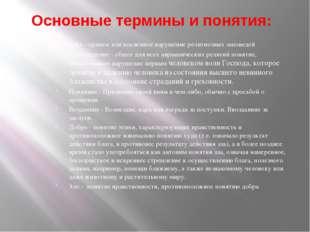 Грех - прямое или косвенное нарушение религиозных заповедей Грехопадение - об