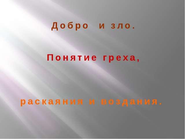 Добро и зло. Понятие греха, раскаяния и воздания.