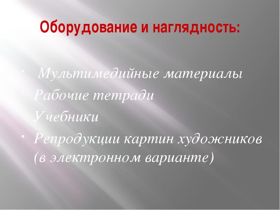 Оборудование и наглядность: Мультимедийные материалы Рабочие тетради Учебники...