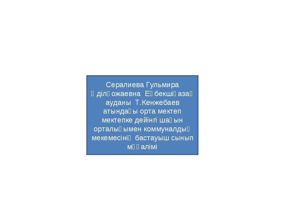 Сералиева Гульмира Әділқожаевна Еңбекшіқазақ ауданы Т.Кенжебаев атындағы орта...