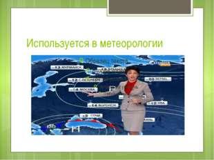 Используется в метеорологии