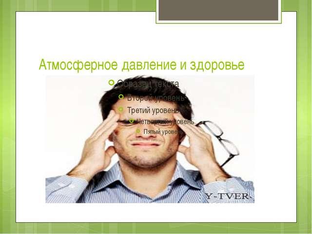 Атмосферное давление и здоровье