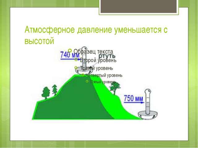 Атмосферное давление уменьшается с высотой