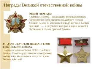 Награды Великой отечественной войны ОРДЕН «ПОБЕДА» Орденом «Победа», как высш