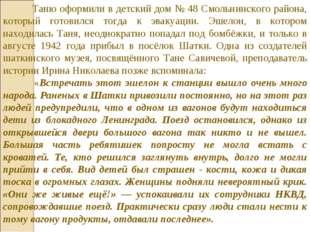 Таню оформили в детский дом № 48 Смольнинского района, который готовился тог