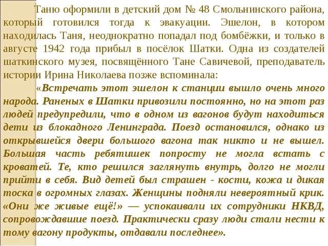 Таню оформили в детский дом № 48 Смольнинского района, который готовился тог...