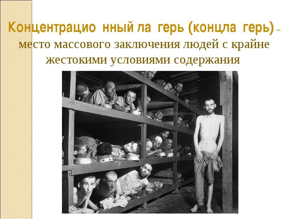 Концентрацио́нный ла́герь (концла́герь) – место массового заключения людей с...