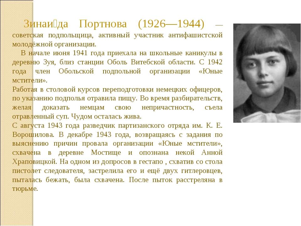 Зинаи́да Портнова (1926—1944) — советская подпольщица, активный участник ант...
