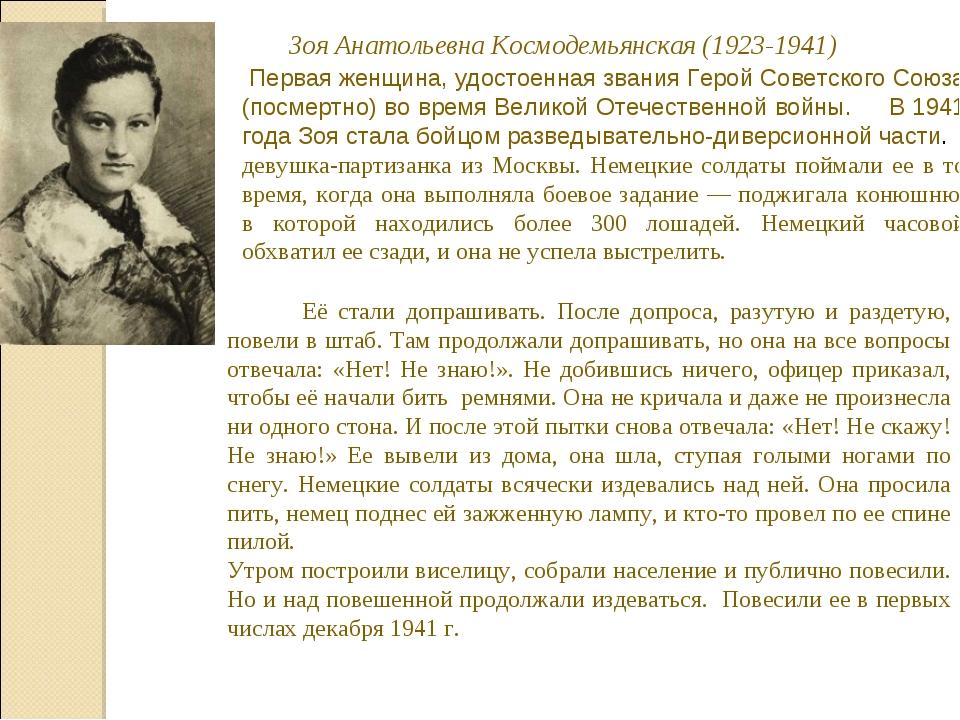 Зоя Анатольевна Космодемьянская (1923-1941) Первая женщина, удостоенная зван...