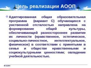 Цель реализации АООП Адаптированная общая образовательная программа (вариант
