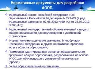 Нормативные документы для разработки АООП. Федеральный закон Российской Федер