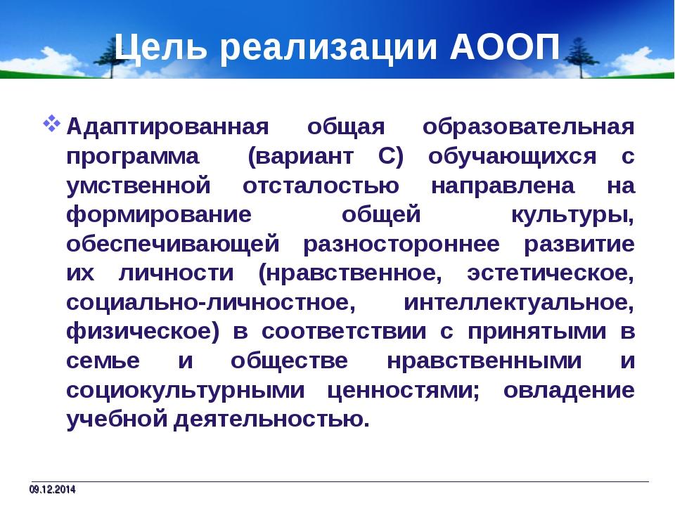 Цель реализации АООП Адаптированная общая образовательная программа (вариант...