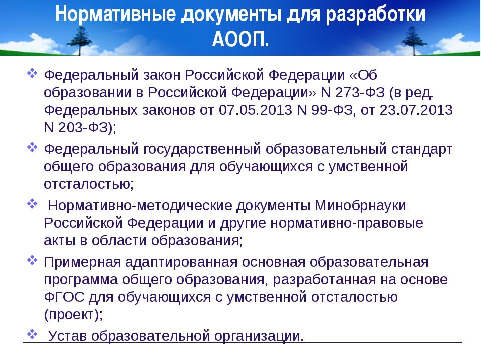 Нормативные документы для разработки АООП. Федеральный закон Российской Федер...