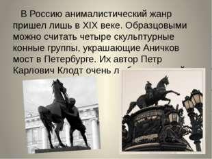 В Россию анималистический жанр пришел лишь в XIX веке. Образцовыми можно счи