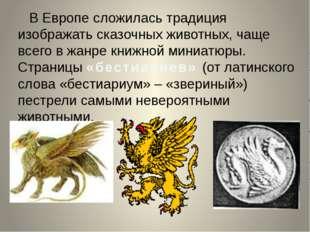 В Европе сложилась традиция изображать сказочных животных, чаще всего в жанр