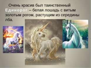 Очень красив был таинственный Единорог – белая лошадь с витым золотым рогом,
