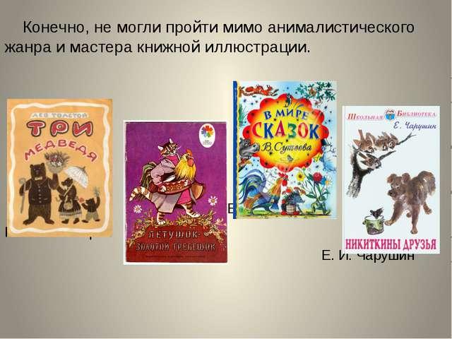 Конечно, не могли пройти мимо анималистического жанра и мастера книжной иллю...