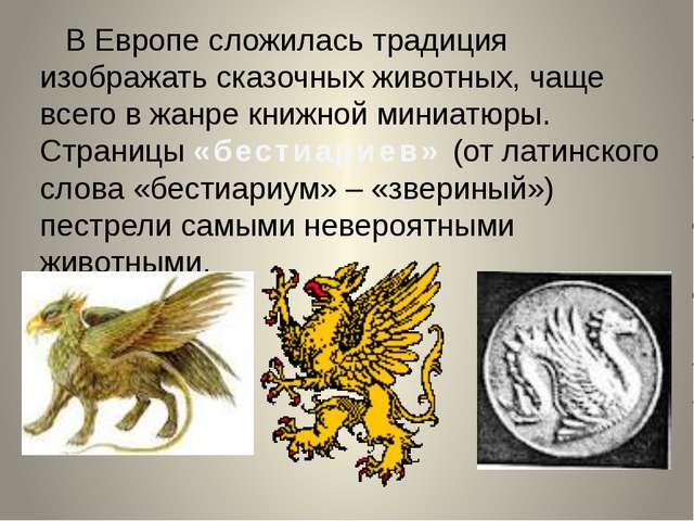 В Европе сложилась традиция изображать сказочных животных, чаще всего в жанр...
