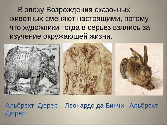 В эпоху Возрождения сказочных животных сменяют настоящими, потому что художн...
