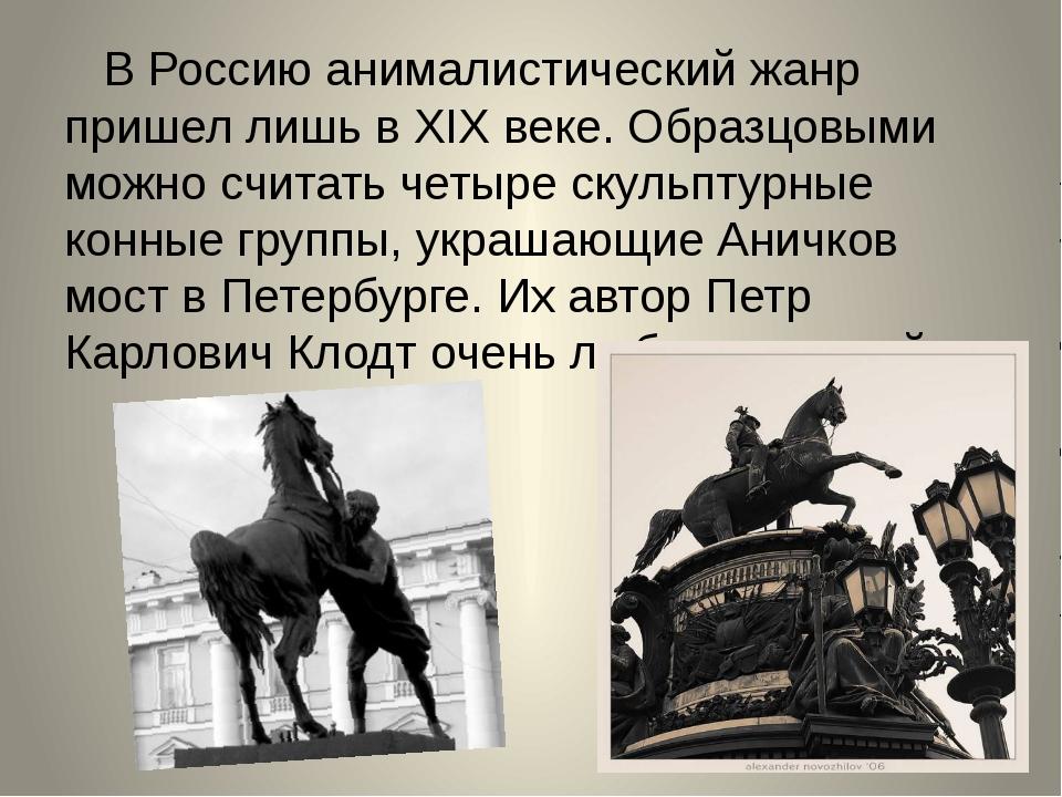 В Россию анималистический жанр пришел лишь в XIX веке. Образцовыми можно счи...