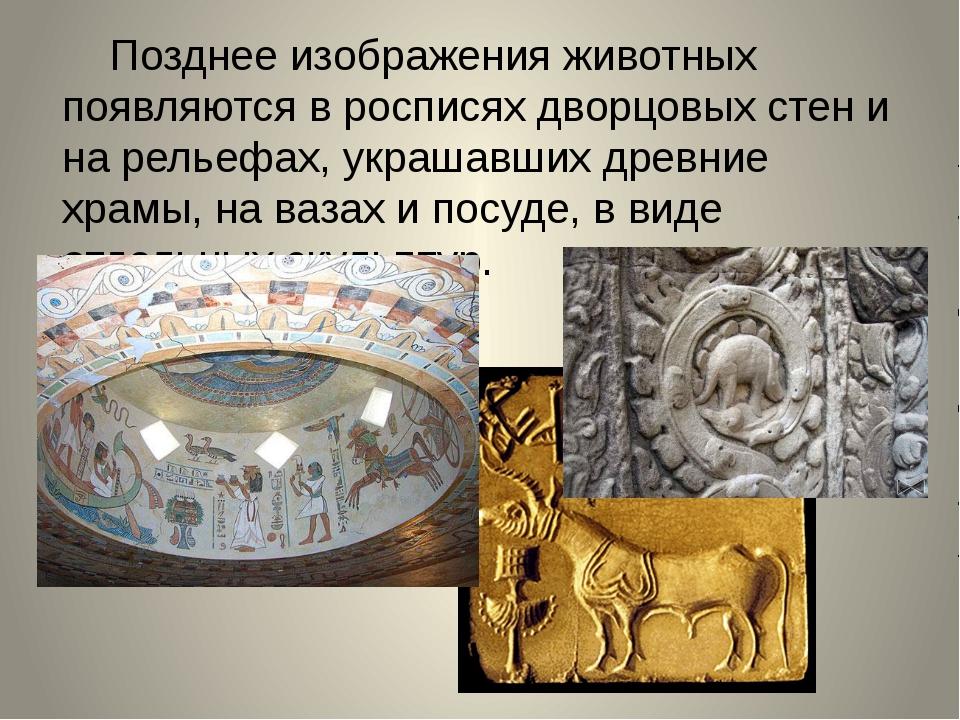 Позднее изображения животных появляются в росписях дворцовых стен и на релье...