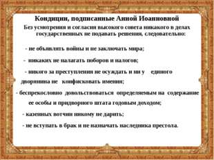 Кондиции, подписанные Анной Иоанновной Без усмотрения и согласия высокого сов
